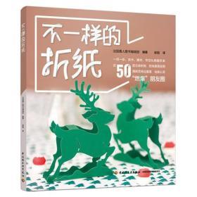 送书签tt-9787518416974-不一样的折纸