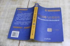 质量技术监督执法必备丛书<最具实用的中国质监行政执法打假指导>:执法攻略与打假技巧(平装16开  2007年6月1版1印   有描述有清晰书影供参考)