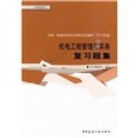 全国一级建造师执业资格考试辅导:机电工程管理与实务复习题集(2010年版)