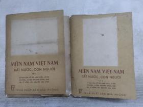越南南方祖国人民二套,一起出售,有套一42张,另一套44张