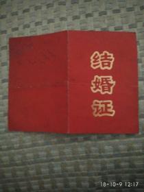 1980年结婚证一本