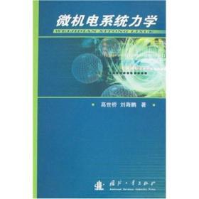 微机电系统力学