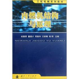 内燃机结构与原理 姬慧勇 国防工业出版社 1900年01月01日 9787118079371
