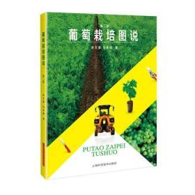 葡萄栽培图说(第二版)