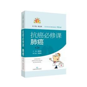 抗癌必修课·肺癌(第二版)