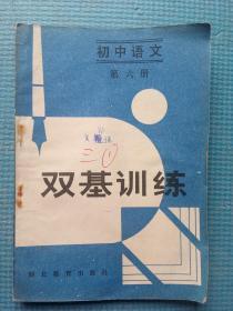 初中语文第六册双基训练