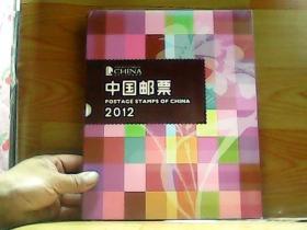 2012年中国邮票---年册(含全年邮票、小型张、小本票、赠送版).