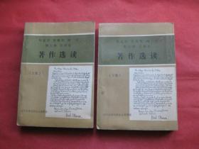 马克思恩格斯列宁斯大林毛泽东著作选读(上下集)