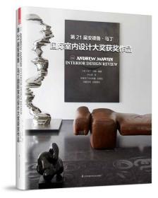 正版ms-9787553786339-第21届安德鲁·马丁国际室内设计大奖获奖作品(精装)