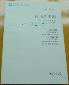 白话的中国 第二册