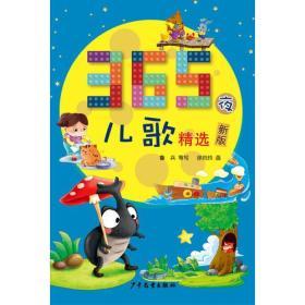 365夜儿歌精选(新版) 幼儿图书 早教书 儿童书籍