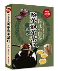 图说中国茶鉴茶泡茶茶疗一本全茶经/茶书/茶文化/茶道书 鉴茶