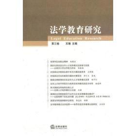 法学教育研究(第3卷)