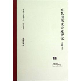 西北政法大学学术文库?国际法系列当代国际法专题研究