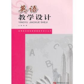 二手正版英语教学设计陈静西南师范大学出版社9787562153467