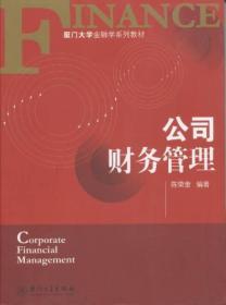 厦门大学金融学系列教材:公司财务管理