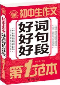初中生作文好词好句好段(cz)