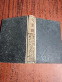 日本日文原版书世界文学全集5失乐园 精装老版 昭和4年