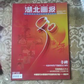 湖北画报时政视觉第一刊2011年第7期