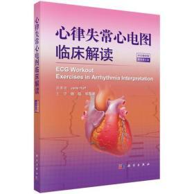 心律失常心電圖臨床解讀(中文翻譯版,原書第6版)