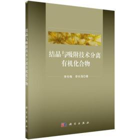 结晶与吸附技术分离有机化合物 贾冬梅;李长海  9787030559869 科学出版社 K