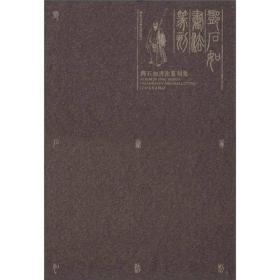 【正版书籍】邓石如书法篆刻集