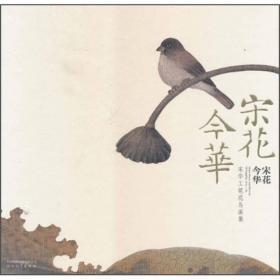 宋花今华:宋华工笔花鸟画集