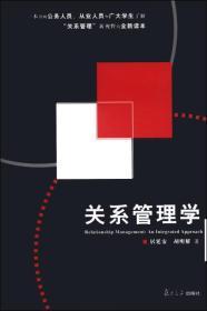 二手正版 复旦博学公共关系系列 关系管理学 居延安 复旦大学出版