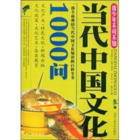 青少年不可不知:当代中国文化1000问
