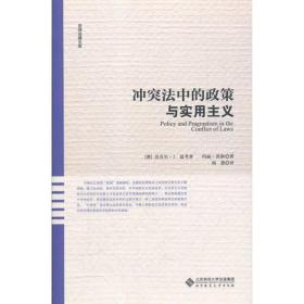 京师法律文库:冲突法中的政策与实用主义