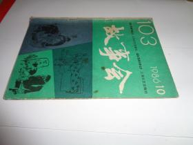 故事会1986年【10】