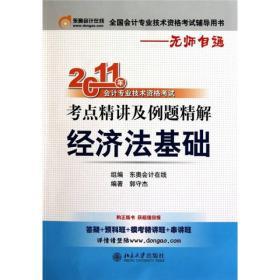 2011年会计专业技术资格考试考点精讲及例题精解:经济法基础