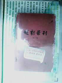 越剧丛刊 第一集 正版现货0352S