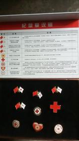 北京海淀红十字收藏纪念章 9枚