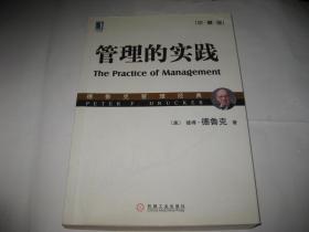 管理的实践(珍藏版)W346--小16开9品,2012年印