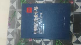 中国信托业年鉴  2008   非馆藏    有现货