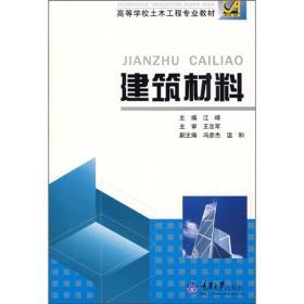 建筑材料江峰重庆大学出版社9787562448075