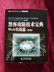 黑客攻防技术宝典Web实战篇.2版