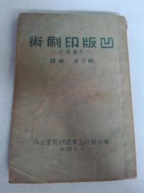 民国38年东北银行工业处研究室初版《凹版印刷术》全一册。