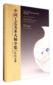 中国工艺美术大师全集:陈扬龙卷
