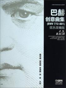 上海音乐学院管弦系室内乐选用教材:巴赫创意曲集(BWV772-801弦乐改编版)