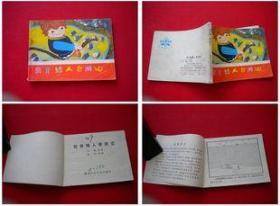 《驼背矮人奇游记》,湖南1983.6一版一印18万册8品,8548号,连环画
