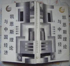 凯恩斯理论与中国经济(缺少第一页 不影响阅读)