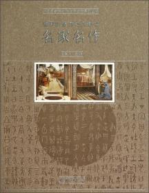 中国国家博物馆国际交流系列丛书:佛罗伦萨与文艺复兴名家名作