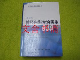 神经内科主治医生900问(第三版)第3版
