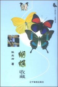 中国民间个人收藏丛书:蝴蝶收藏