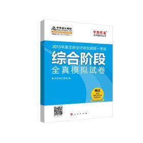 2015年度注册会计师全国统一考试综合阶段全真模拟试卷 专著 中华会计网校