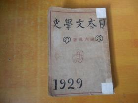 日本文学史 谢六逸 北新书局1929年初版 大32开【书外品如图 书内无划线、字迹、印章】书内最低9.5品强 看图