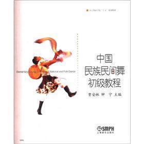 中国民族民间舞初级教程