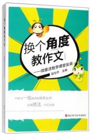 正版新书换个角度教作文--微童话教学课堂实录(2019年教育部推荐)